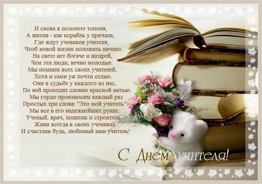 Поздравления С Днем рождения учителю красивые стихи