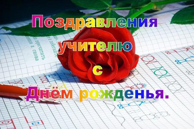 С Днем рождения учителя начальных классов