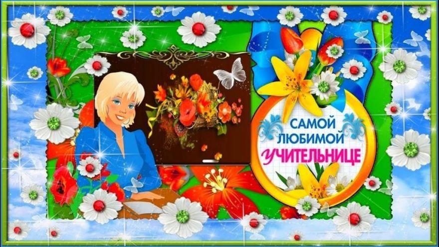 С Днем рождения женщине учителю