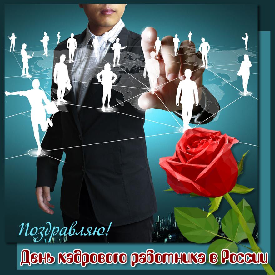 День кадрового работника в России, открытка