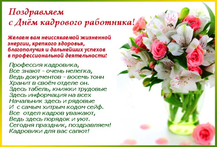 День кадрового работника, поздравления