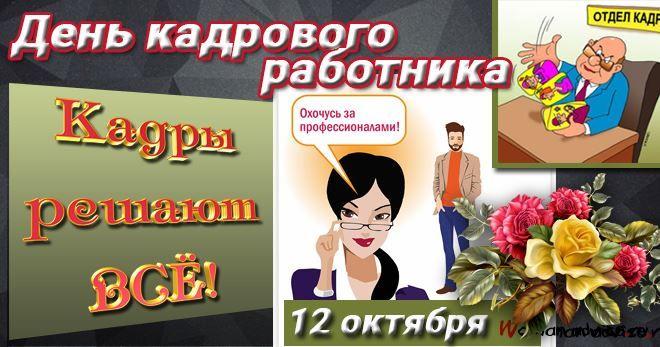 День кадрового работника в 2020 году, в России какого числа?