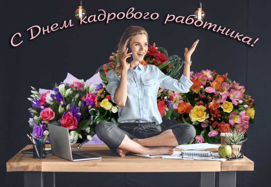 День кадрового работника в России какого числа?