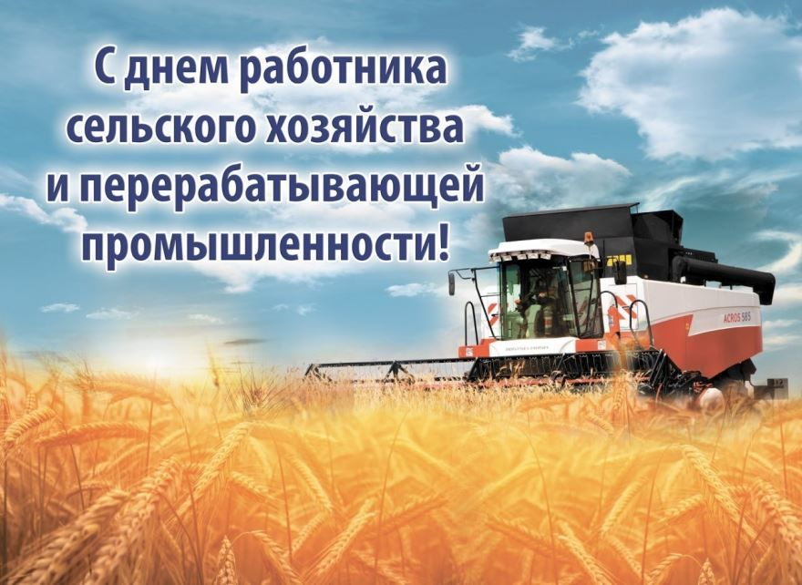 День работника сельского хозяйства - 10 октября