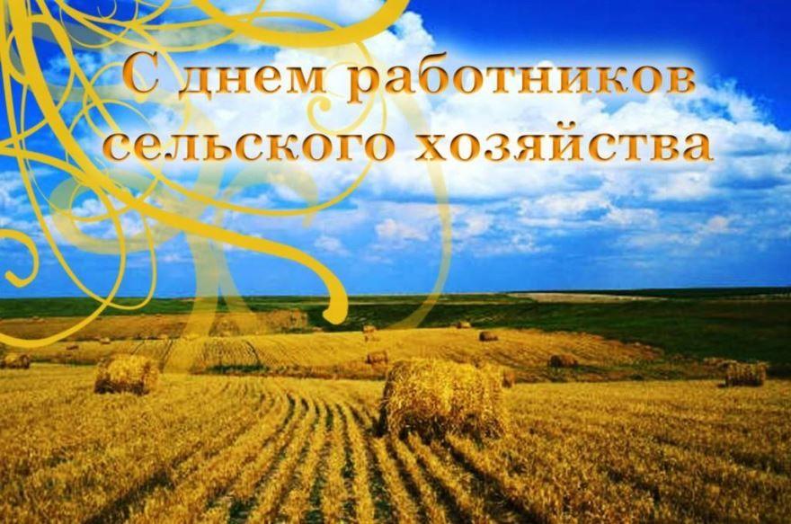 Открытка с днем работника сельского хозяйства