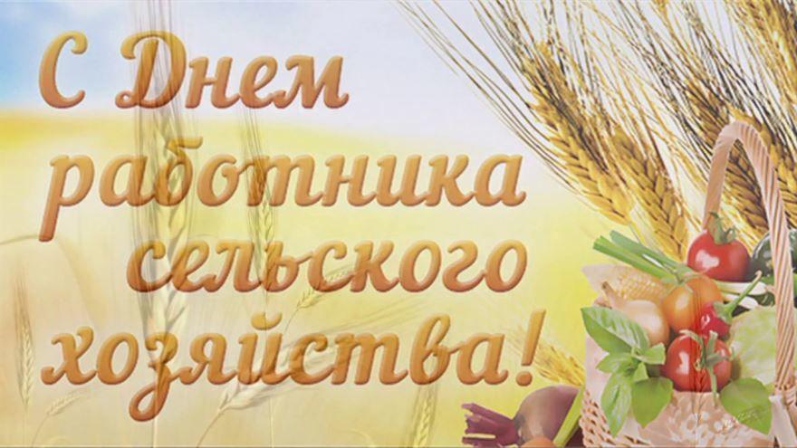 День работника сельского хозяйства и перерабатывающей промышленности - 10 октября