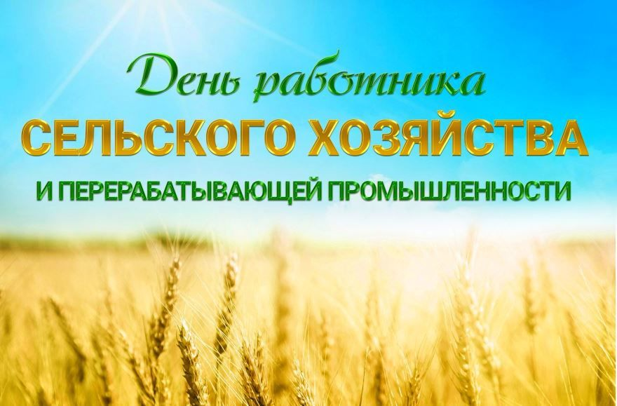 Открытка поздравление с праздником, с днем сельского хозяйства