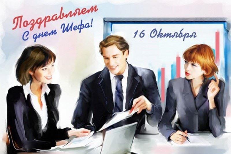 День шефа - 16 октября