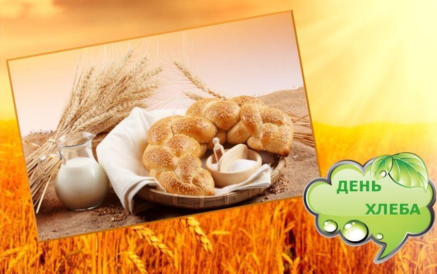16 октября - Всемирный день хлеба