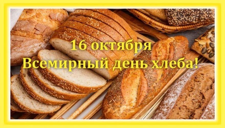 Всемирный день хлеба, поздравления