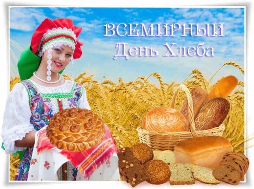 Всемирный день хлеба, открытки