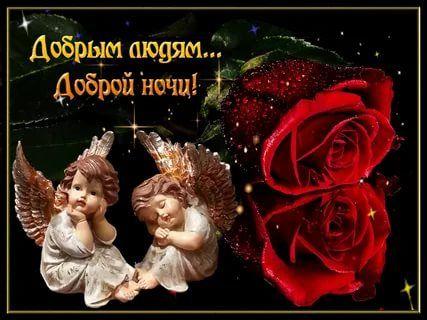 Пожелания доброй ночи, открытка