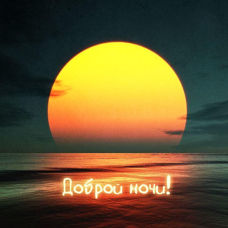 Доброй ночи, красивая картинка