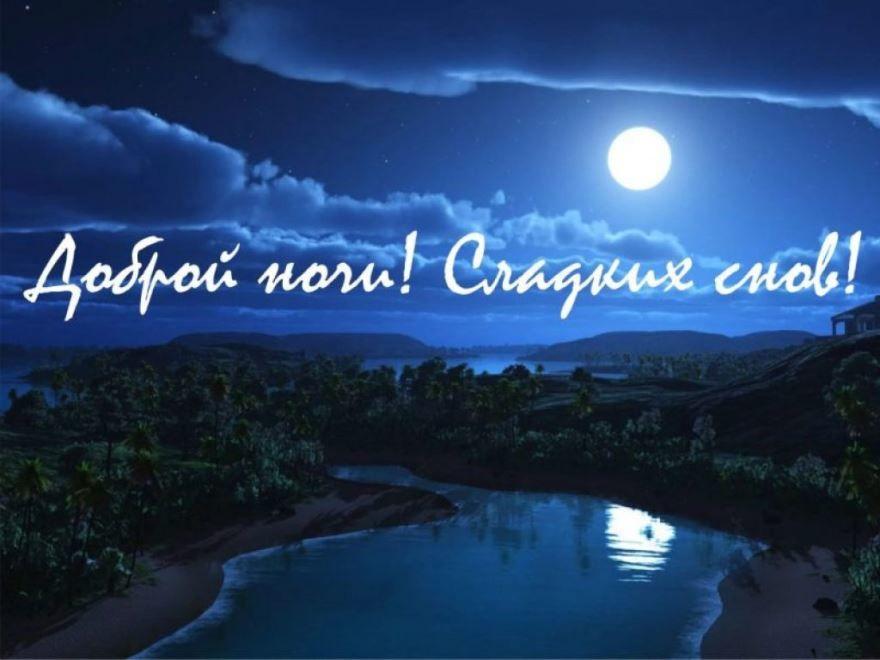Скачать бесплатно открытку доброй ночи, сладких снов