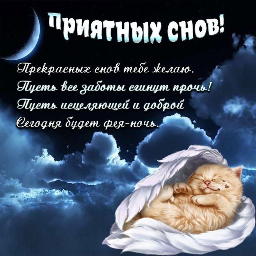 Добрых снов, приятных, открытка с пожеланием
