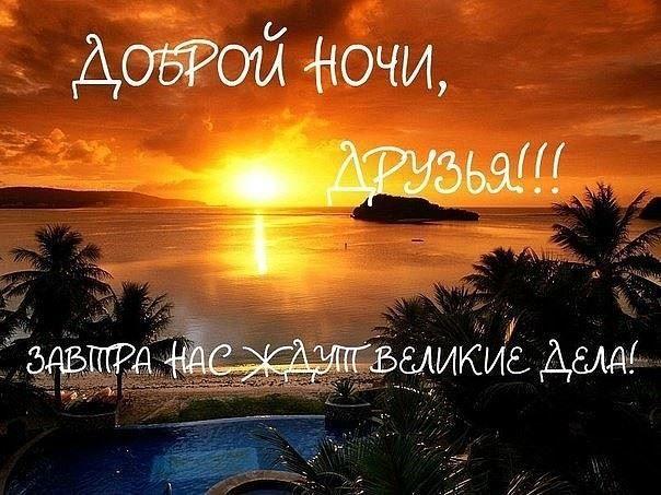 Пожелание доброй ночи друзьям, открытка бесплатно