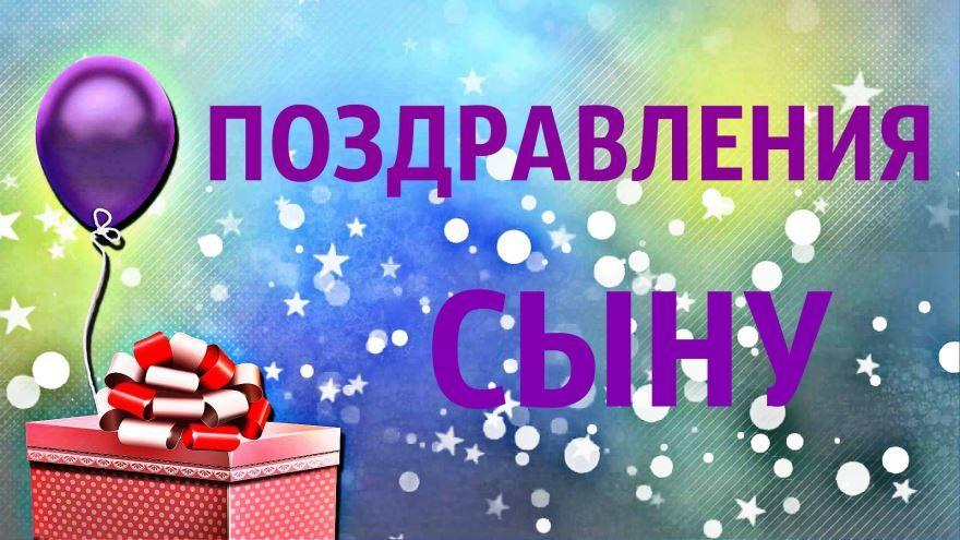 Скачать бесплатно красивую открытку С Днем рождения сына