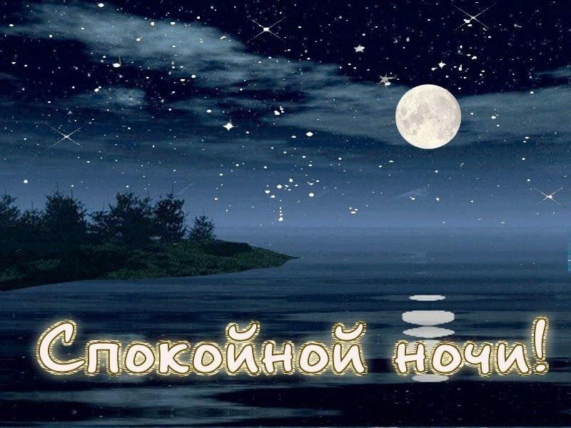 Картинка доброй ночи, сладких снов для любимого мужчины
