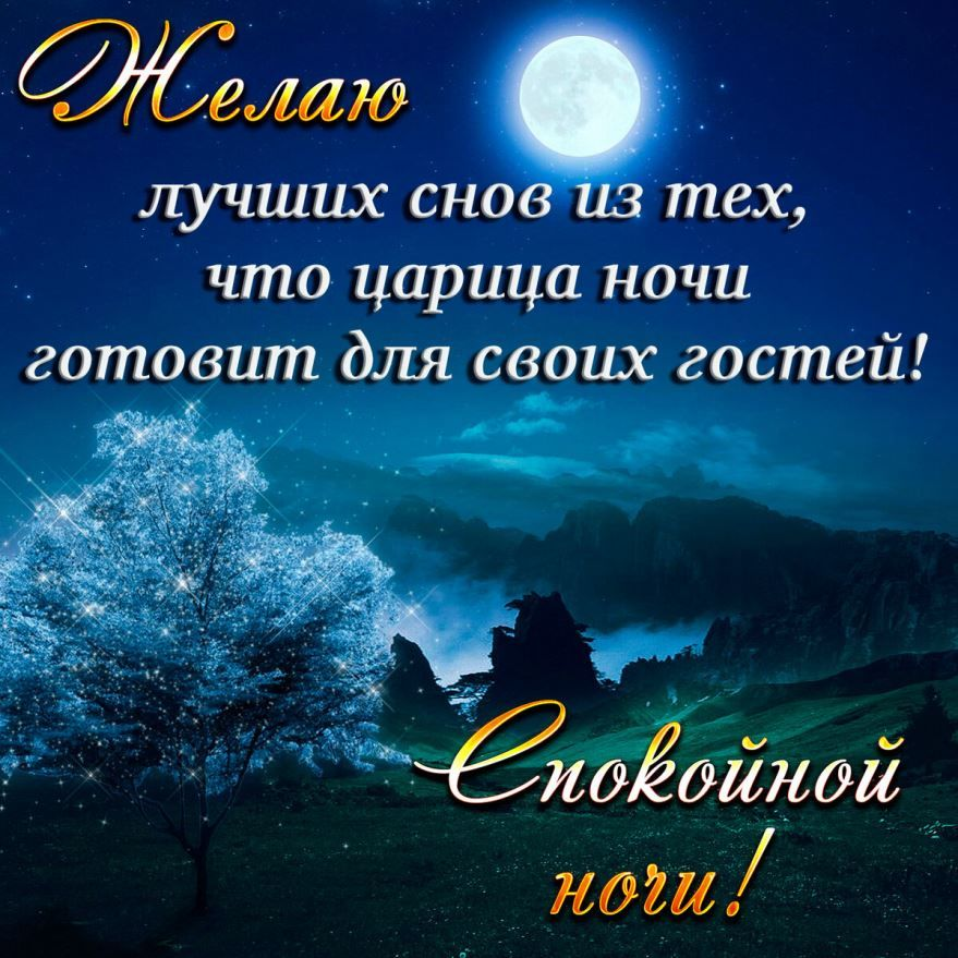 Доброй и спокойной ночи открытка с пожеланием