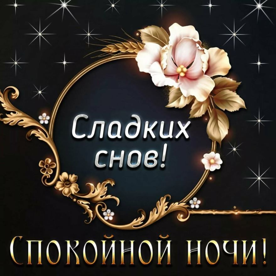 Доброй ночи, сладких снов открытка бесплатно