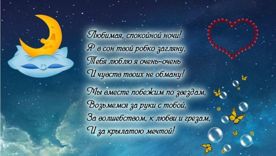 Доброй ночи любимая, стихи