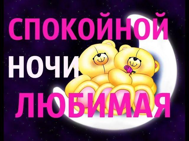 Спокойной ночи любимая, сладких снов