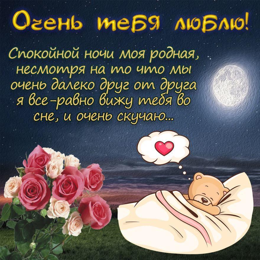 Доброй ночи любимая, стихи красивые
