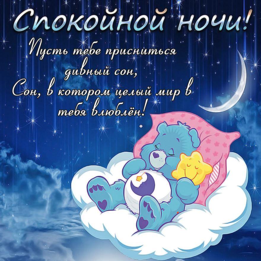 Красивая открытка с пожеланием доброй и спокойной ночи в стихах