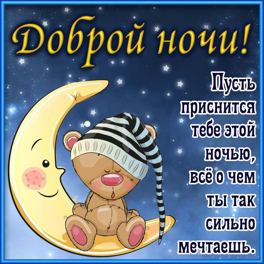 Прикольная картинка доброй ночи с пожеланием