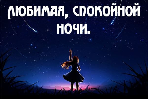 Картинка необычная - доброй ночи для любимой девушки