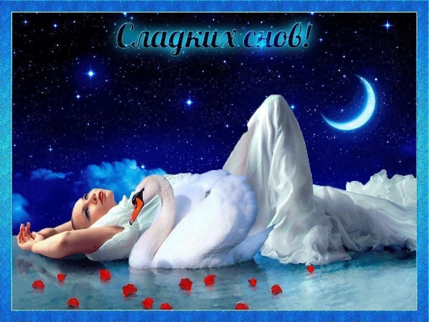 Доброй ночи любимой девушке, открытка нежная, прикольная