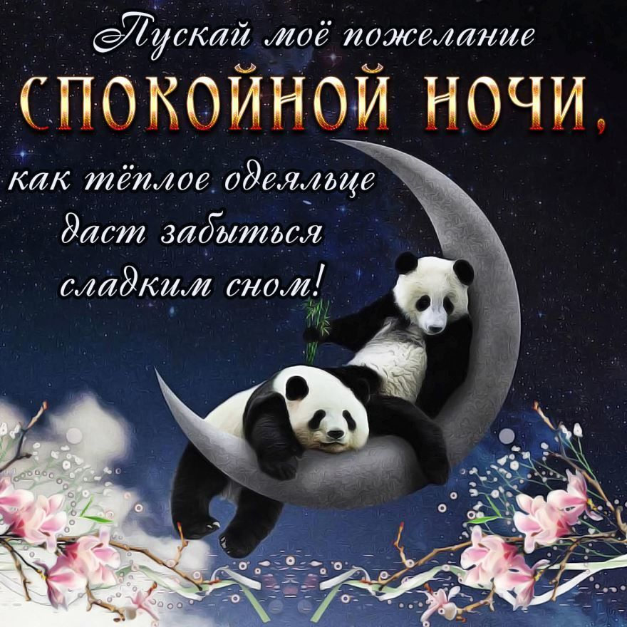 Спокойной и доброй ночи открытка с пожеланием