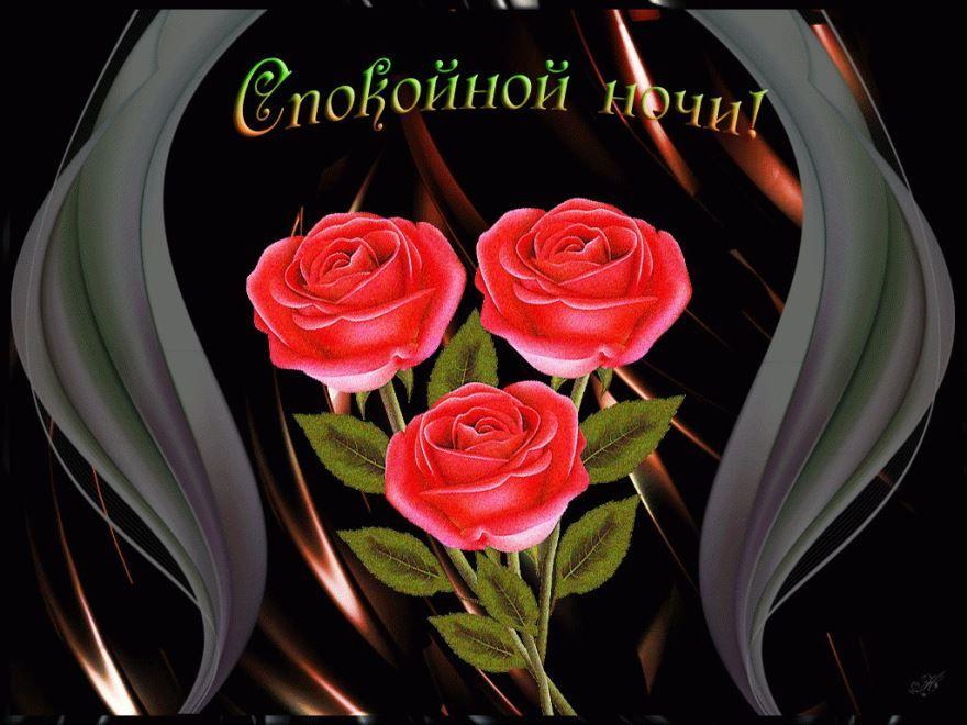 Спокойной ночи, красивая открытка