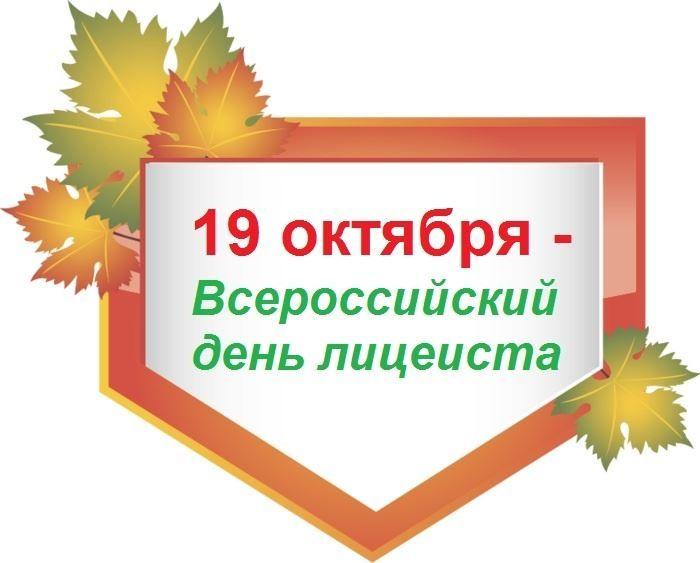 19 октября - Всероссийский день лицеиста