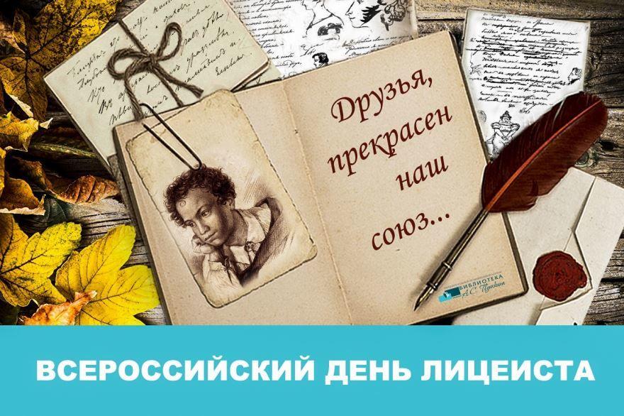 Всероссийский день лицеиста - 19 октября