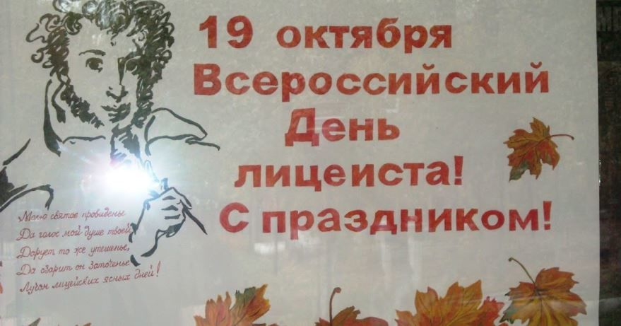 19 октября в России - день лицеиста