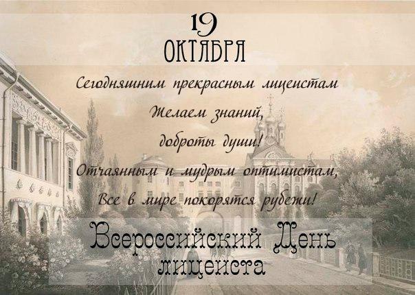 19 октября - день лицеиста, поздравления