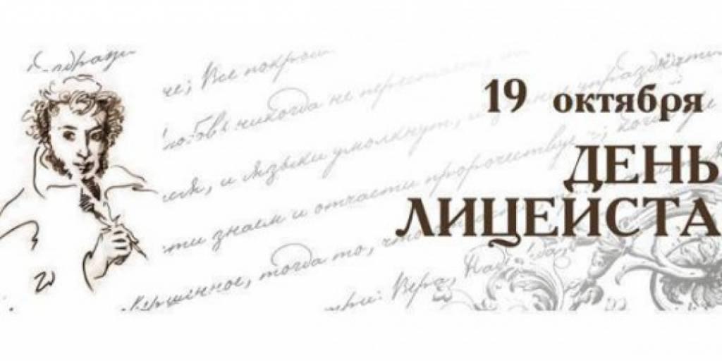 День лицеиста Пушкин