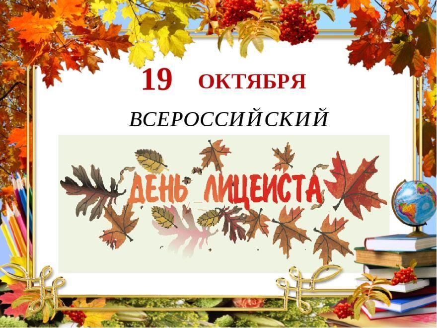 Красивая открытка - день лицеиста 19 октября