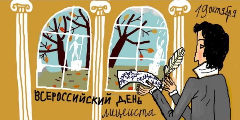 Картинка день лицеиста, праздник