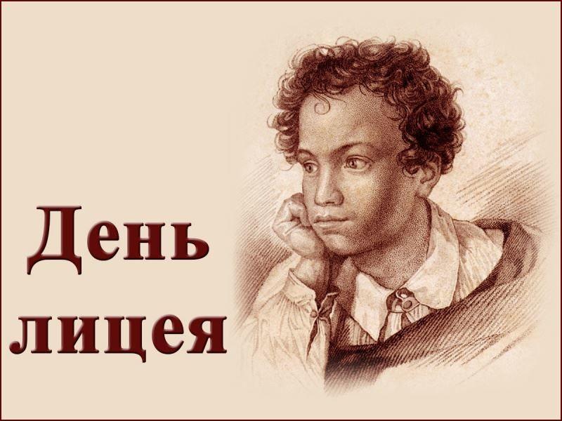 Открытка день лицеиста в России, в 2021 году - 19 октября