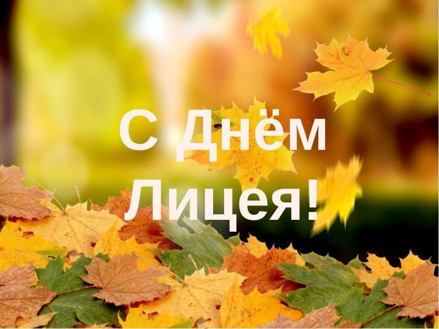 День лицеиста - 19 октября