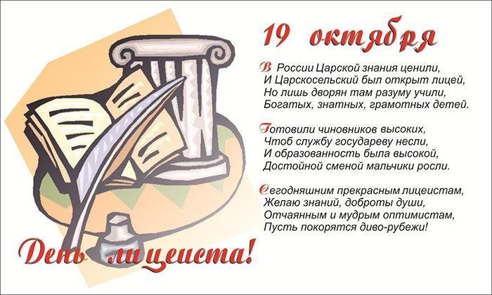 19 октября день лицеиста, поздравления в стихах
