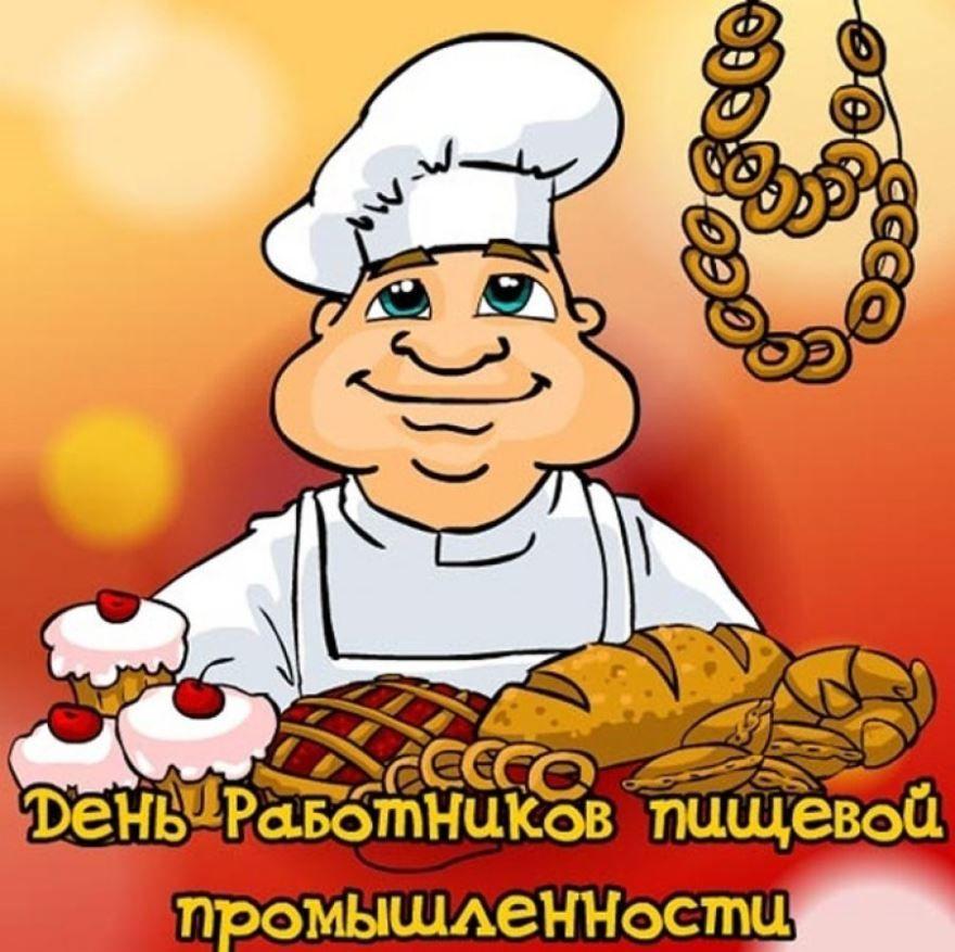 День работников пищевой промышленности - 18 октября