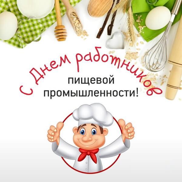 День работников пищевой промышленности, картинка бесплатно