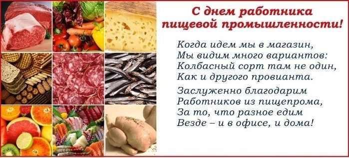 Поздравление с днем пищевика