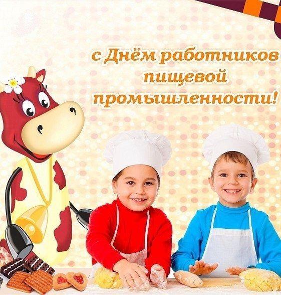 Поздравление с днем пищевика, красочная открытка