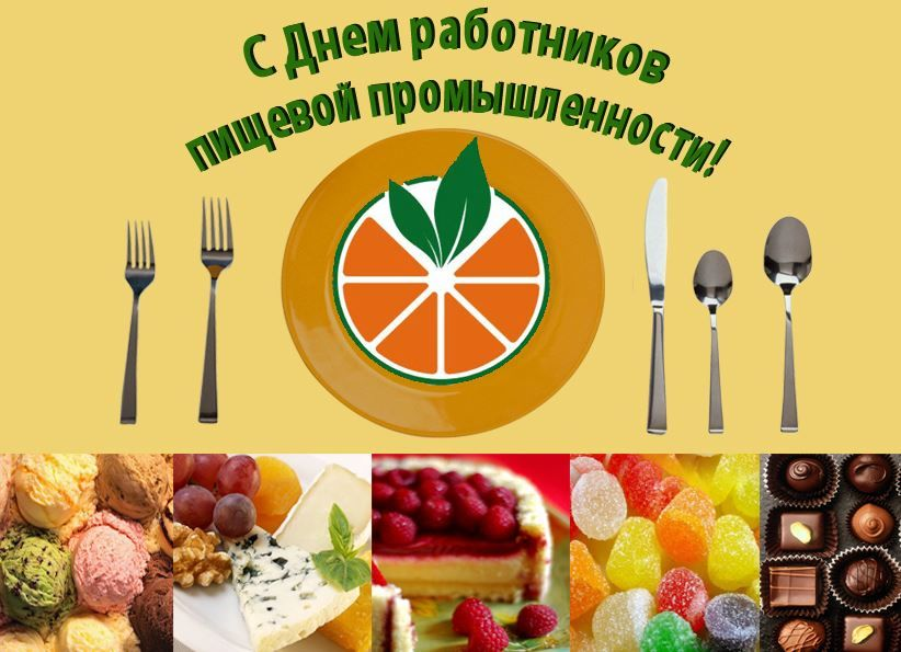День пищевика - 18 октября