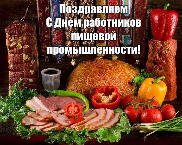 Красивая картинка с днем пищевика