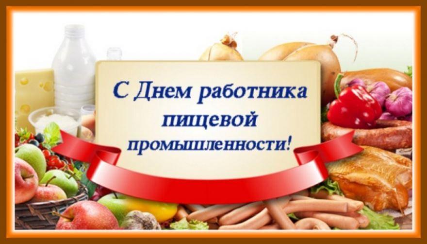 Открытка с днем работника пищевой промышленности
